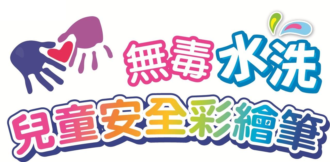 兒童安全彩繪筆logo